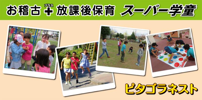 ピタゴラネスト 鴨居、長津田でお稽古と放課後保育を組み合わせたスーパー学童